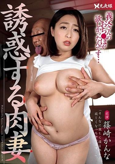 YST-204 Slutty Wife's Temptations Kanna Shinosaki