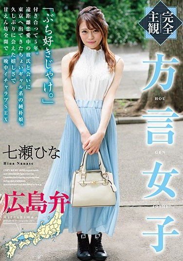 HODV-21418 (Complete POV) Girls Talk in Dialect: Hiroshima Hina Nanase