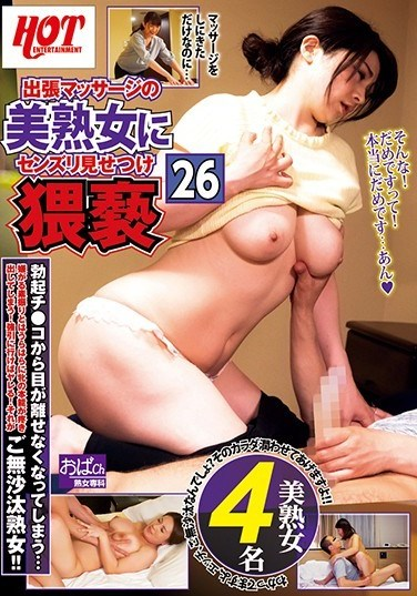 HEZ-098 I Showed the Beautiful Mature Order In Masseuse How I Lewdly Jack Off 26