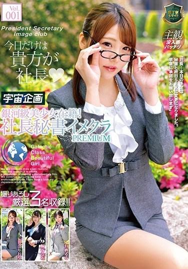MDTM-568 Exclusive High-Class Beautiful Girl! – The Boss's Secretary – Image Club Premium vol. 001