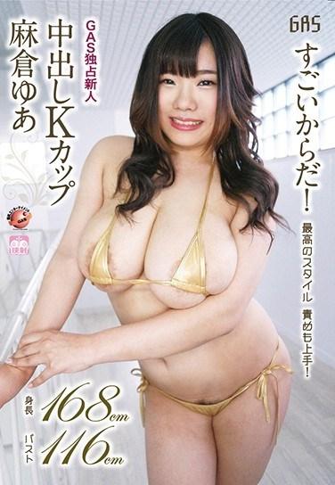 GAS-468 A GAS Exclusive Fresh Face Creampie K-Cup Titties Yua Asakura