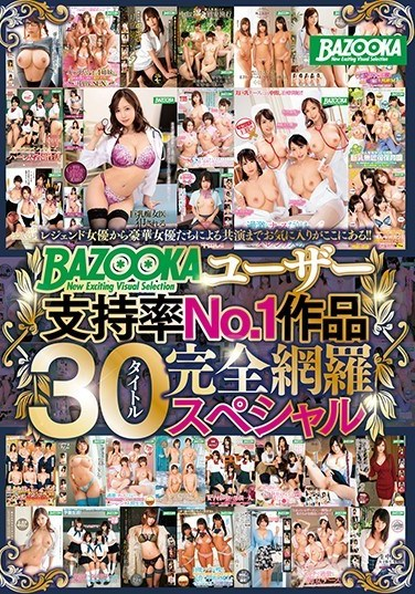 MDBK-064 From Legendary Actresses To Co-starring By Gorgeous Actresses, There Are Favorites Here! !BAZOOKA User Approval Rating No.1 Work 30 Titles Complete Coverage Special