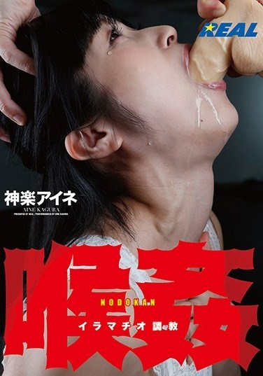 XRW-757 Throat Deep Throating Torture Kagura Aine