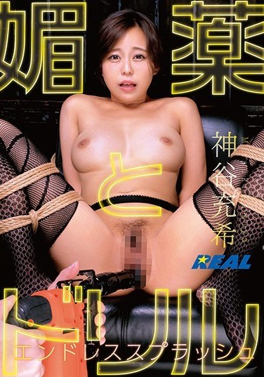 XRW-759 Aphrodisiac And Drill Endless Splash Mitsuru Kamiya