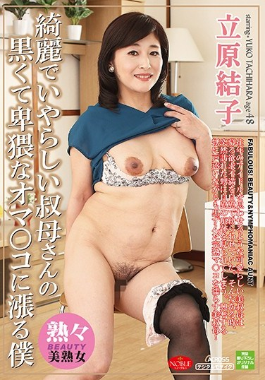 ANB-163 I Was Mesmerized By My Beautiful And Erotic Aunt And Her Dark And Filthy Pussy Yuko Tachihara