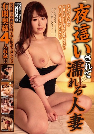 AQMB-012 Married Woman Gets Wet From Night Visit