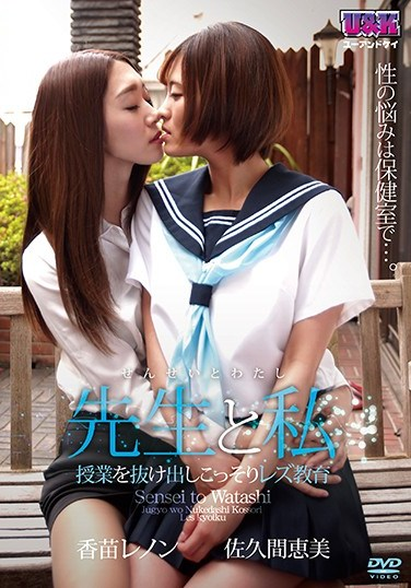 AUKG-468 Teacher and Me -Sneaking Out Of Class For Secret Lesbian Lesson- Emi Sakuma Renon Kanae