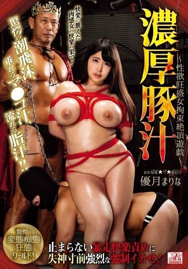 BBZA-013 Deep And Rich Bitch Juices A Lusty Horny Woman Tied Up Orgasmic Hot Plays Marina Yuzuki