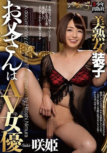 BTIS-104 Beautiful Mature Woman Soko Sakihime Daddy Turned Female Porn Star