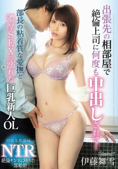 CAWD-020 I Went On A Business Trip And Ended Up Sharing A Room With My Horny Boss, Who Creampie Fucked Me Over And Over Again… A Big Tits Fresh Face Office Lady Goes Down In A Hail Of Relentless Foreplay And Rich And Thick Sex With Her Boss Mayuki Ito
