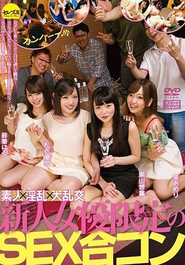 CESD-818 Dirty Talking Amateur Orgies – Sex Party For New Actresses Only – Ameri Hoshi, Yuna Matsui, Soyo Higashiyama, Haru Suzuka