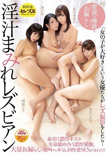 CESD-820 Pussy Juice, Saliva And Squirting – Wet And Wild Lesbians – Rena Aoi, Mihina, Kou Asumi, Miu Akemi