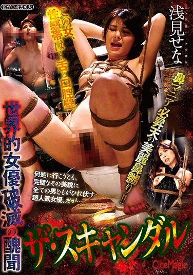 CMN-206 The Scandal The Destruction Of A Worldwide Actress Sena Asami