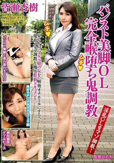 DDHH-005 An Office Lady With Beautiful Legs In Pantyhose Experiences A Total Deep Throat Downfall With Demonic Breaking In Degradation Anju Minase