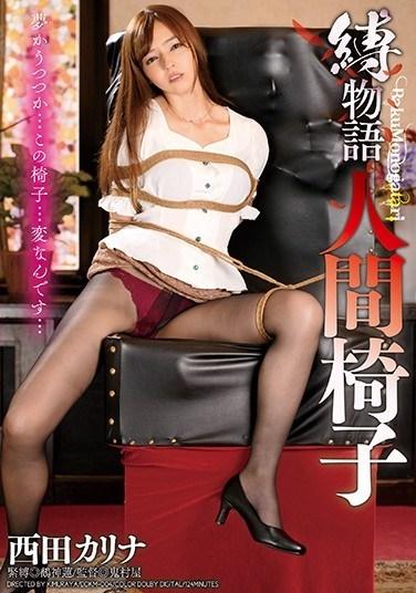 DDKM-004 A Bondage Story The Human Chair Karina Nishida