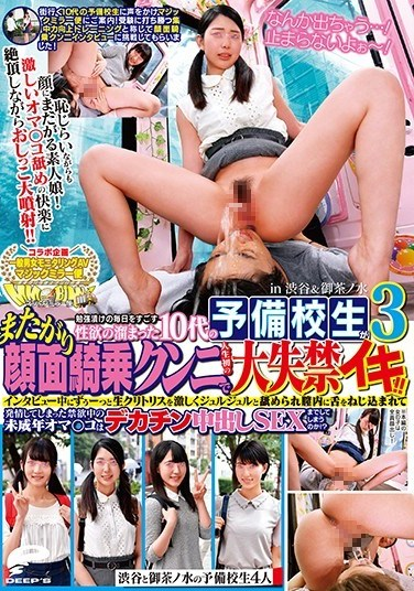 DVDMS-451 Observation Porn Featuring Ordinary Men And Women X The Magic Mirror Collaboration Project. A Horny Teenager Who's Always Studying Pisses Herself And Orgasms When She Experiences Face Sitting And Cunnilingus For The First Time In Her Life!! Getting Her Clit Sucked On And Being Fucked With A Tongue During Her Interview Turns Her On… 3