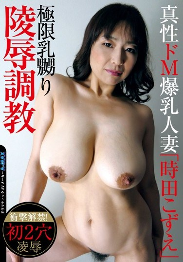 EMBZ-188 This Married Woman With Colossal Tits Is A Real Masochist – Kozue Terada – She Gets Broken In By Having Her Tits Manipulated To The Limit