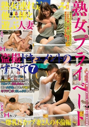 FFFS-010 Bring On The Mature Ladies! Married Woman Playing With Another Man's Cock: Voyeur Documentary: 7 In Total: Big Tits H-Cup Wife Affair Edition – Miss Eri (41) H-Cup & Miss Izumi (40) H-Cup