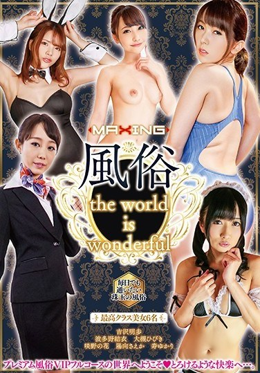 MXSPS-621 Customs The World Is Wonderful