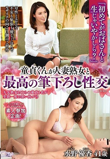 """CHERD-70 """"Would You Be OK Going Raw With An Aunty For The First Time?"""" A Cherry Boy Has The Hottest Fuck With A Married MILF – Yuka Mizuno"""