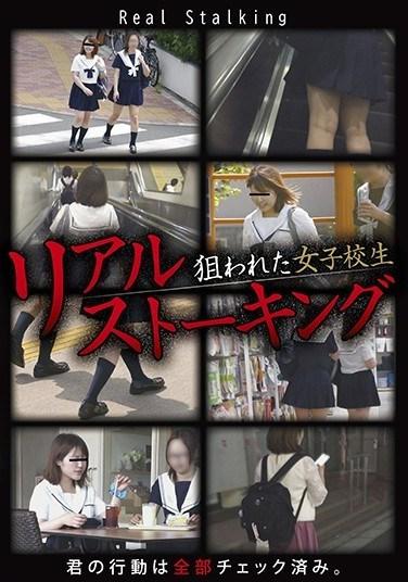 MERS-004 Real Stalking, Singled Out Schoolgirl Mayu Kawai