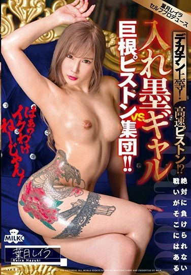 MILK-067 Big Dicks? Fine With Me! High-Speed Fucking!? What? There's No Way You Can Make Me Cum! A Tattooed Gal Vs A Big Dick Piston-Pumping Gang!! Reira Hazuki
