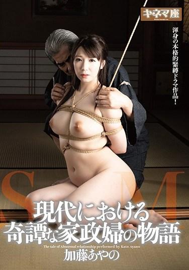 KNMD-044 Strange Modern Maid's Tale Ayano Fuji