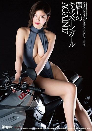 HMGL-179 Beautiful Campaign Girl AGAIN 17 Iroha And Moe