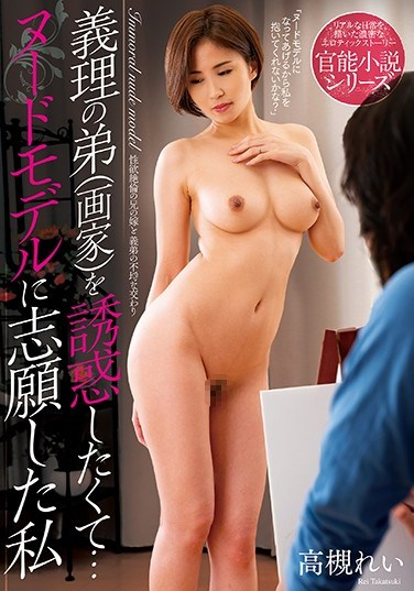 NACR-270 I Wanted To Tempted my Stepbrother (Artist)… So I Asked To Be A Nude Model Rei Takatsuki