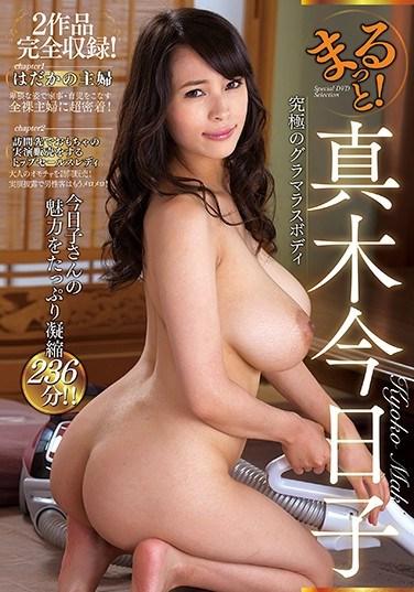 ZMAR-001 Exposed! Kyoko Maki