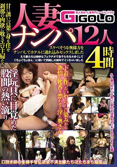GIGL-567 Married Woman Nampa Seduction 12 Ladies 4 Hours We Nampa Seduced Some Horny-Looking Housewives And Took Them To A Hotel And Fucked Them These Erotic Wives Serviced Us With Some Exquisite Blowjob Action Before Guiding Our Cocks To Their Dripping Wet Pussies, And Then They Would Scream And Shout In Ecstasy