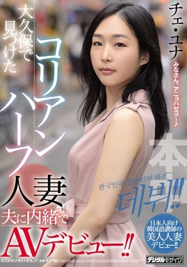 HND-732 A Half-Korean Married Woman We Discovered In Okubo She's Making Her Adult Video Debut Behind Her Husband's Back!!