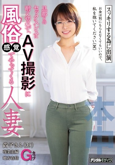 HND-743 Wife Who Can't Endure Her Sexless Husband Comes To AV Shooting With A Sense Of Lust!