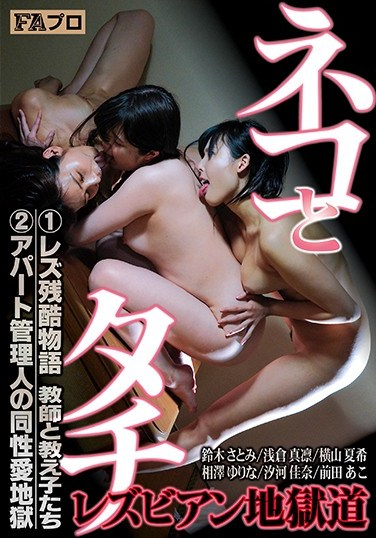 HOKS-045 Top And Bottom Lesbian Hell