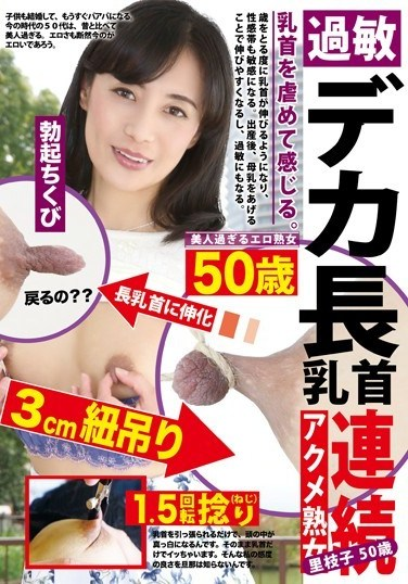 JKNK-093 A Mature Woman With Sensual Big Long Nipples In Consecutive Orgasmic Ecstasy Rieko 50 Years Old Rieko Hiraoka