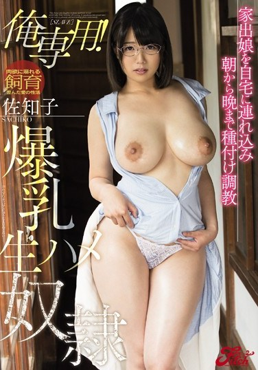 JUFE-102 I Took This Runaway Daughter Back Home And Gave Her Impregnation Breaking In Training From Morning Til Night She's All Mine! A Colossal Tits Raw Sex S***e Sachiko