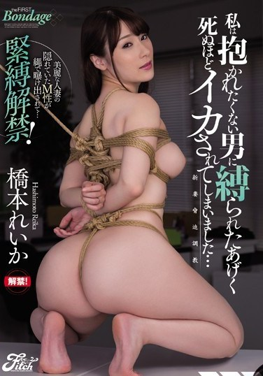 JUFE-106 I Got Tied Up And Fucked By A Guy I Didn't Want, But Eventually He Made Me Cum So Much I Almost Died… – Reika Hashimoto