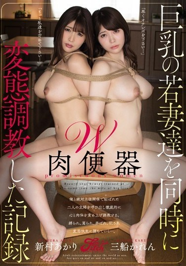 JUFE-111 Double Cum Buckets A Video Record Of Perversion Training With Two Big Tits Young Wife Babes At Once Karen Mifune Akari Niimura