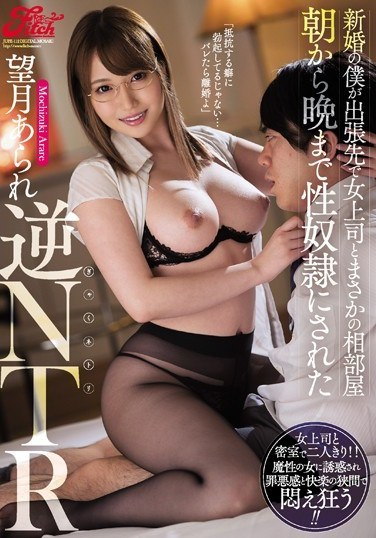 JUFE-112 I Recently Got Married, But Now, To My Surprise, I Was On A Business Trip With My Lady Boss, And Sharing A Room With Her From Morning Til Night, She Turned Me Into Her Sex Hoe For Reverse NTR Action Arare Mochizuki