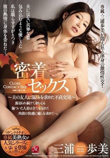 JUL-009 Exclusive: Ayumi Miura Goes Mad From Full-Fledged Passionate Sex! Tight Sex ~ Adultery: Seeking Warmth From My Husband's Friend