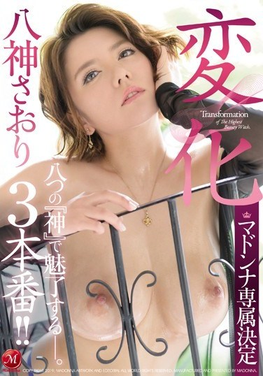 """JUL-010 Madonna Exclusive Decision: Change – Enchanted By Eight """"Gods"""" Saori Yagami 3 Production!"""