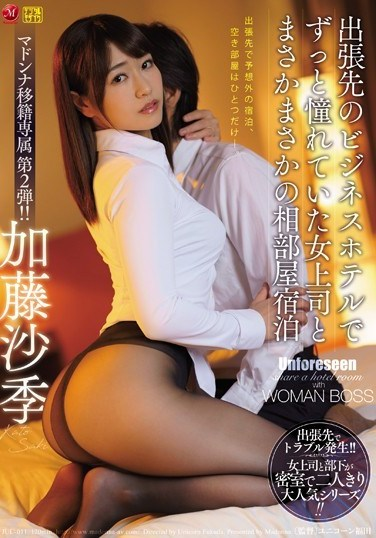 JUL-011 A Madonna Label Transfer Exclusive Number 2!! I Went On A Business Trip, And At The Business Hotel, To My Surprise, I Ended Up Sharing A Room With My Favorite Lady Boss Saki Kato