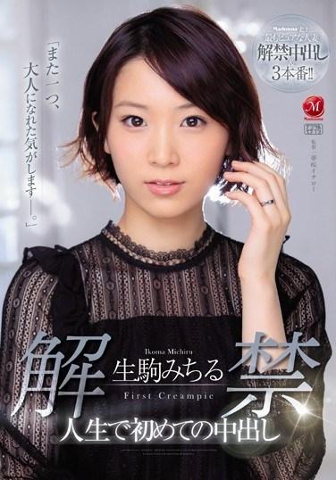 JUL-015 She's Lifting Her Ban Michiru Ikoma Her First-Ever Creampie Fuck