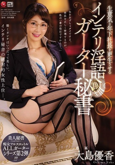 JUL-018 Intelligent Dirty-Talking Secretary Wearing A Garter Rehabilitates A Cheeky Young Company President – Yuka Oshima
