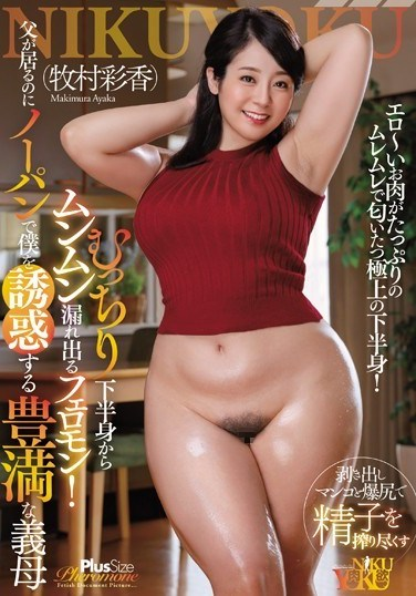 JUNY-015 Pheromones Leaking From Lower Body! Even Though Dad Is Here, My Plump Stepmom Seduces Me – Ayaka Makimura
