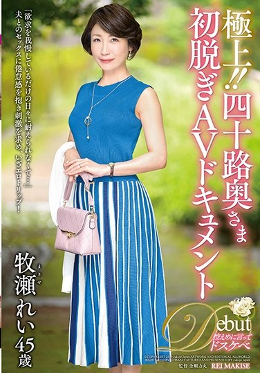JUTA-107 Finest Quality! A 40-Something Wife Gets Undressed In Front Of A Camera For The First Time – Rei Makise