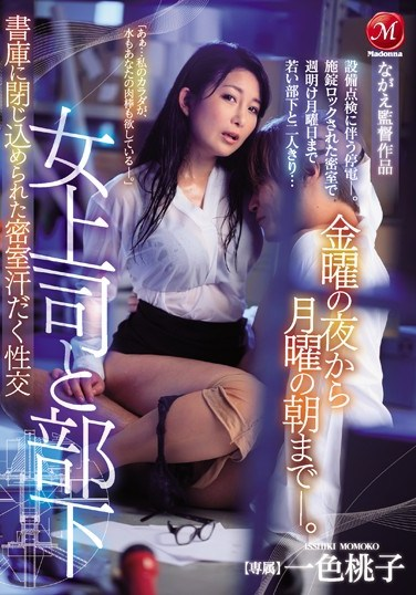 JUY-982 A Lady Boss And Her Employee From Friday Night Until Monday Morning… They Were Locked In The Document Room, Having Sweaty Fucking Sex Momoko Isshiki