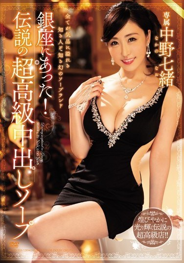 MEYD-535 It's In Ginza! A Legendary Ultra High-Class Creampie Baths Soapland Nao Nakano