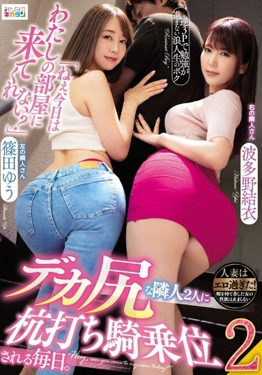 """MIAA-161 """"Hey, Will You Come To My Room Tonight?"""" I'm Being Cowgirl Fucked By My Neighbor With The Big Ass, Two Of Them, Every Day. 2 Yu Shinoda Yui Hatano"""