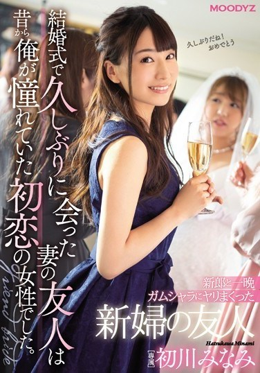 MIDE-697 The Bride's Friend Spent All Night Furiously Fucking The Groom When I Met My Wife's Friend For The First Time In Years At Our Wedding, I Remembered That She Was My First Love, And That I Had Always Been In Love With Her. Minami Hatsukawa